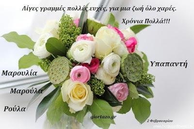 02 Φεβρουαρίου 🌹🌹🌹 Σήμερα γιορτάζουν οι: Υπαπαντή giortazo