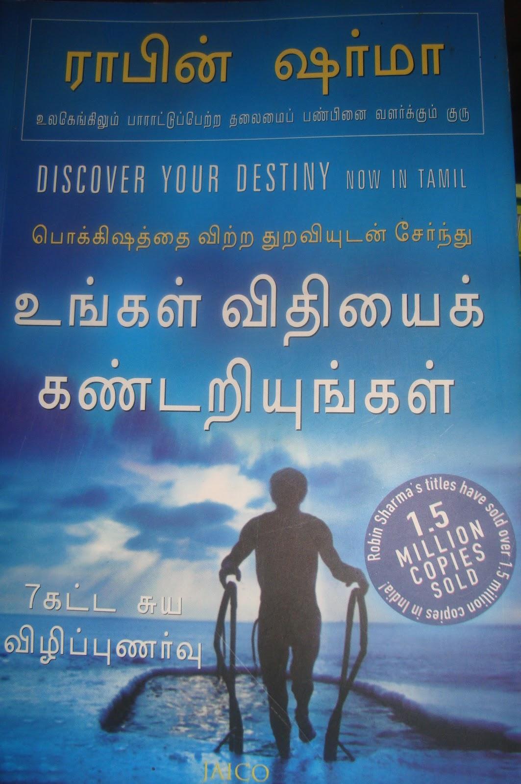 Robin sharma books in tamil pdf