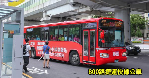 台中800路捷運快線公車正式上路,僅停靠捷運綠線各站點