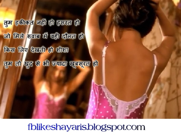 Tum Hakihat Nahi Ho - ( रोमांटिक शायरी ) Romantic Shayari