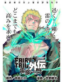 Fairy Tail Gaiden: Raigo Issen