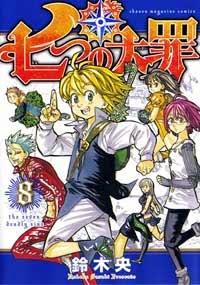 Nanatsu no Taizai Tomo 8