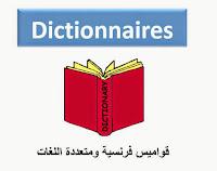 Dictionaries , dictionnaires  قواميس فرنسية ومتعددة اللغات وترجمة