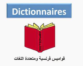 Dictionnaires  قواميس فرنسية ومتعددة اللغات وترجمة
