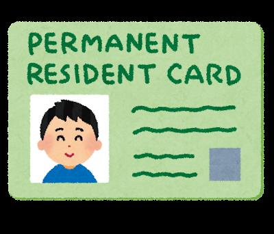 永住権カード・グリーンカードのイラスト