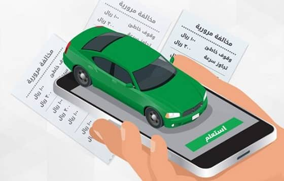 CHECK TRAFFIC VIOLATIONS ONLINE VIA MOI ABSHER