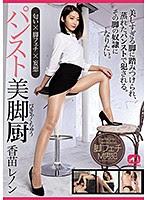 MGMJ-030 パンスト美脚厨 香苗レノ
