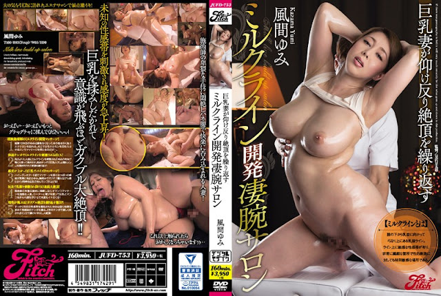 [JUFD-753] Huge Breasts Wife Massage