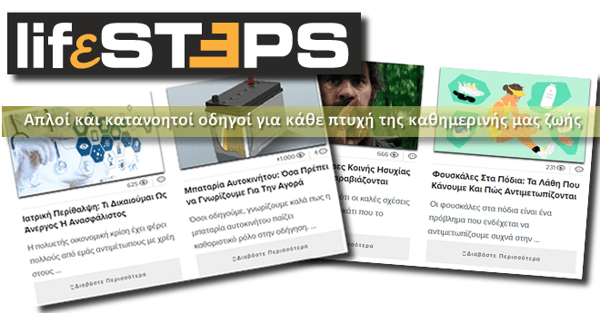 LifeSteps - Ελληνική ιστοσελίδα που δίνει λύσεις σε καθημερινά προβλήματα των ανθρώπων