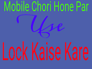 Mobile-Phone-Khone-Ya-Chori-Hone-Par-Use-Lock-Kaise-Kare