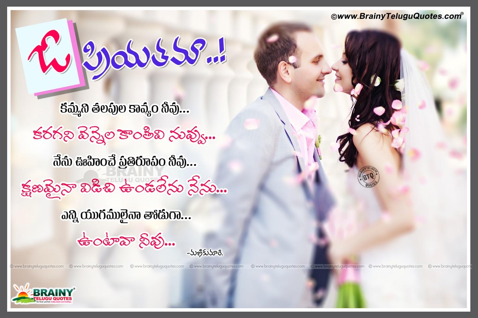 Romantic Love Quotes in Telugu-Telugu Love Poetry by ...