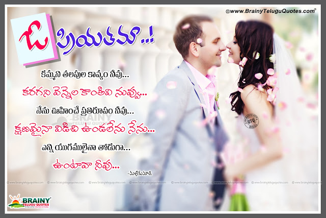 love messages in Telugu, Inspirational love messages with hd wallpapers in Telugu