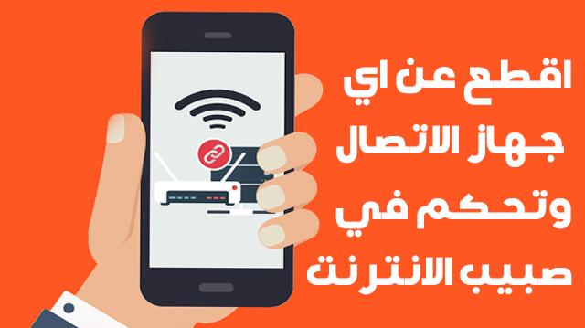 تطبيق لقطع الاتصال على اي جهاز متصل بشبكة الواي فاي او تحديد