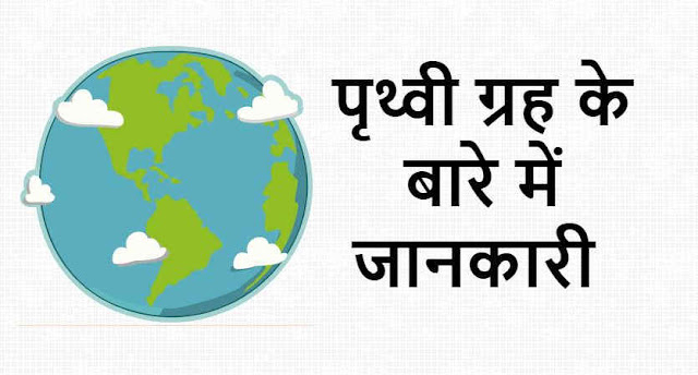 Important information about planet Earth in Hindi, Solar System in Hindi, planets and their information about rotation, volume, density, mass, Earth Facts in Hindi, Amazing Facts About Earth In Hindi, Planet Earth facts in Hindi