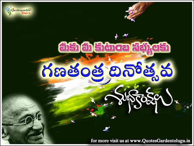 Happy Republic Day Telugu wishes quotes images