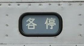 相模鉄道 各停 二俣川行き1 7000系(2015.5.31ダイヤ改正で日中廃止)