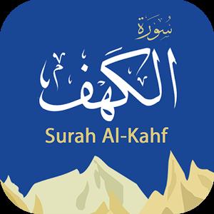 Keutamaan (Fadhilah) Surat Al Kahfi