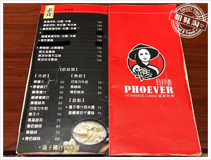 日月香-三民區推薦越南料理
