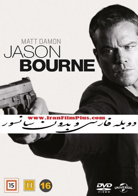 فیلم دوبله: بورن 5- جیسون بورن (2016) Jason Bourne
