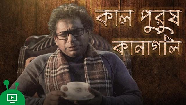 Kal Purush Kanagoli (2017) Bangla Telefilm Ft. Mosharraf Karim & Chumk HD