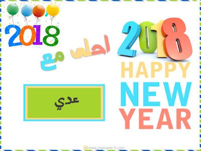 2018 احلى مع عدي