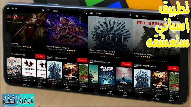 تطبيق شبيه بنتفلكس مجانا للمشاهدة  الافلام والمسلسلات الحصري