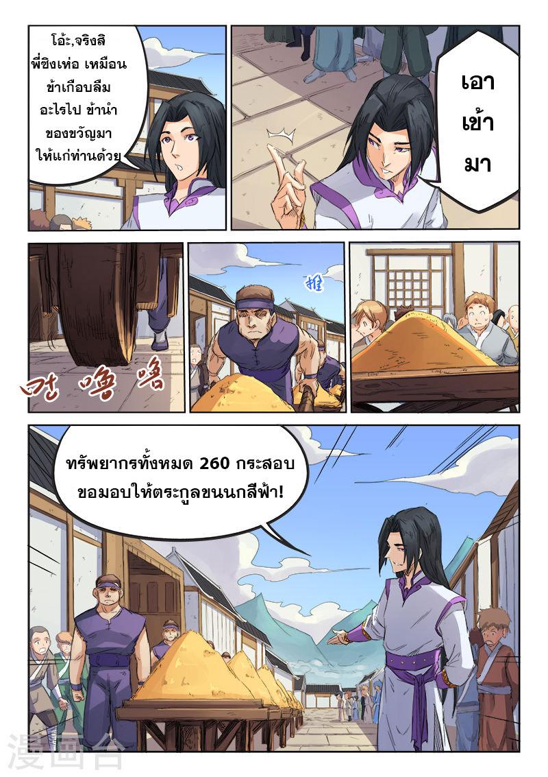 อ่านการ์ตูน Star Martial God Technique 89 ภาพที่ 9