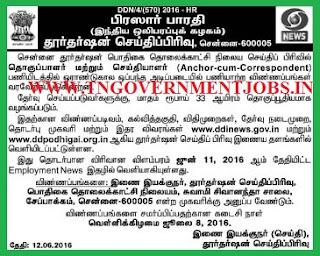 Report Jobs in DD news Channel, doordarshan jobs,