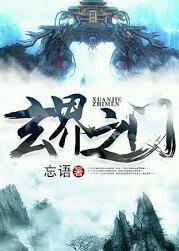 Huyền Giới Chi Môn (bản dịch)