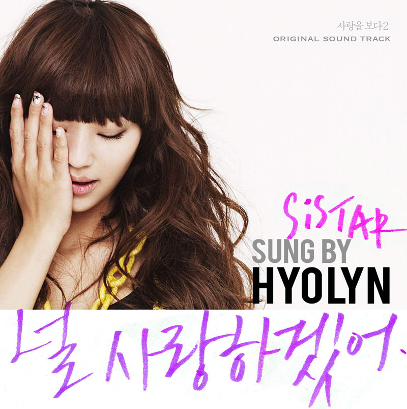 k will și hyorin dating)