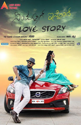 Simple aag innondh love story poster