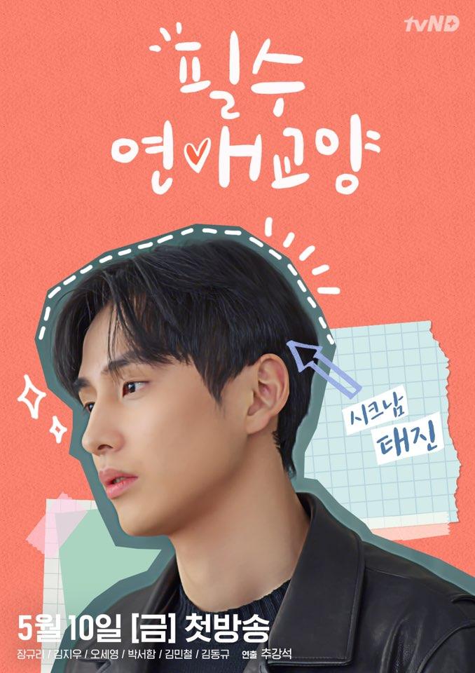 agencygarten: 2019 MAY tvN D WEB DRAMA 필수연애교양 TEASER