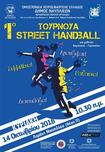 Κυριακή με Handball στο λιμάνι του Ναυπλίου