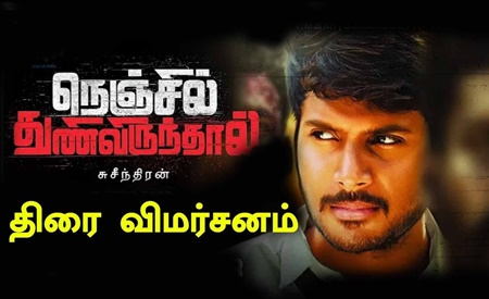 Nenjil Thunivirundhal Movie Review | Tamil Review | Video Review