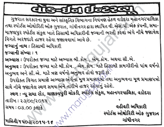 VMC & Sports Authority of Gujarat Recruitment for Account