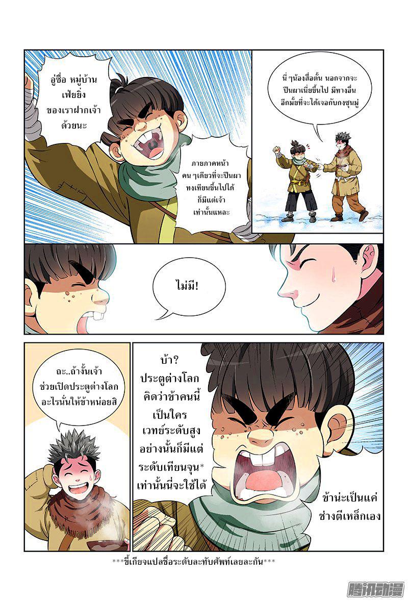 อ่านการ์ตูน Call Me God! 8 ภาพที่ 7