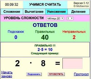 http://www.mobintech.ru/multiplication/