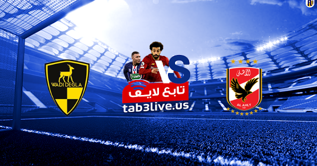 مشاهدة مباراة الأهلي ووادي دجلة بث مباشر اليوم 2020/09/04 الدوري المصري