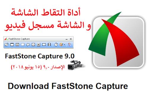 تنزيل برنامج FastStone Capture لتصوير شاشة الحاسوب بحجم صغير