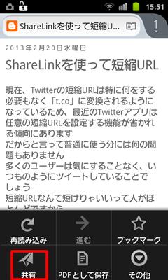 ShareLinkを使って短縮URL -6