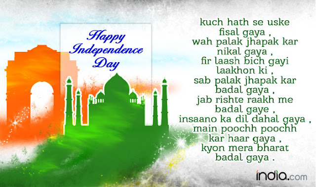 Heart touching independence day lines