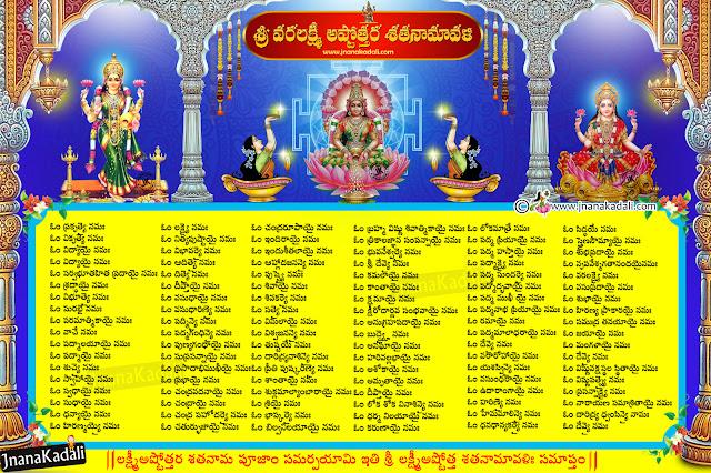 Sravanamasam Special Lakshmi Asthottaram in telugu, Goddess Lakshmi Devi png images