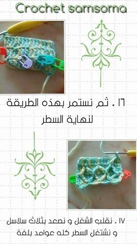 Diamond Crochet Cowl. crochet samsoma . crochet . الغرز الزخرفية . طريقة كروشيه  الغرزة الماسية