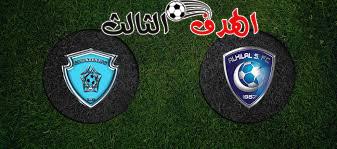 ملخص اهداف  مباراة الهلال والباطن اليوم 08-02-2019 الدوري السعودي..الهدف الثالث