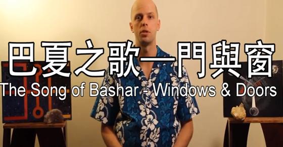 外星人巴夏之歌:門與窗