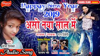 new year song bhojpuri mp3 RAJ DWIVEDI