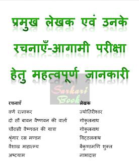 प्रमुख लेखक और उनकी रचनाएँ पीडीऍफ़ पुस्तक हिंदी में | Pramukh Lekhak Aur Unki Pustak PDF In Hindi