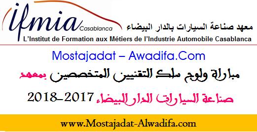 مباراة ولوج سلك التقنيين المتخصصين بمعهد صناعة السيارات الدار البيضاء 2017-2018