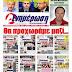 """Πρωτοσέλιδο- """"Ενημέρωση Πελοποννήσου"""" 29-12-2017."""
