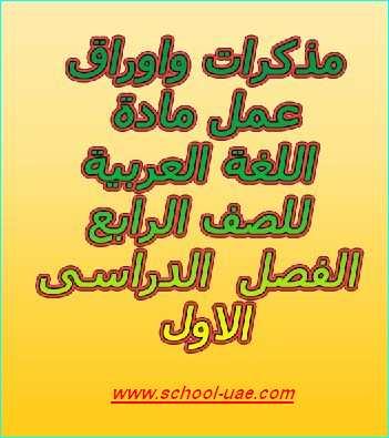 مذكرات واروراق عمل مادة اللغة العربية للصف الرابع الفصل الاول مناهج الامارات